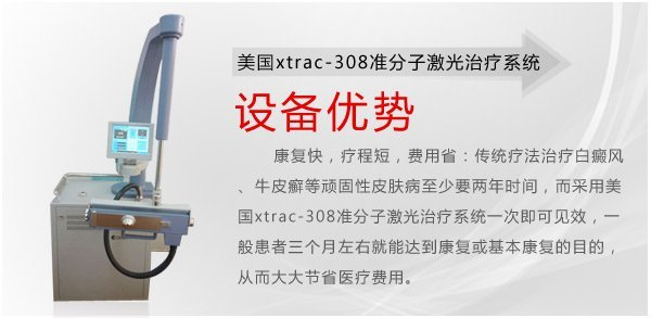 美国xtrac-308准分子激光治疗系统