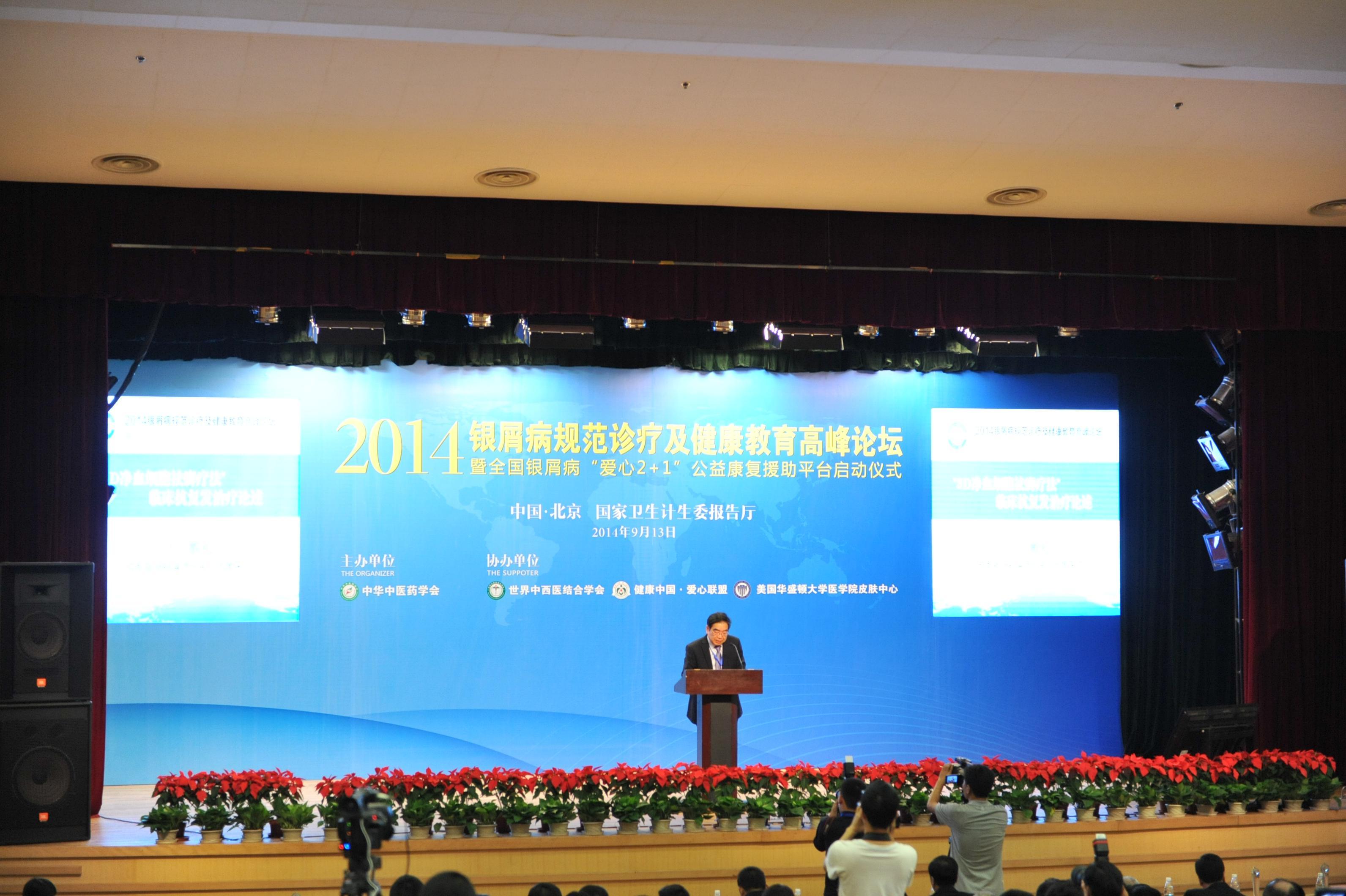 2014银屑病规范诊疗大会在京卫计委召开